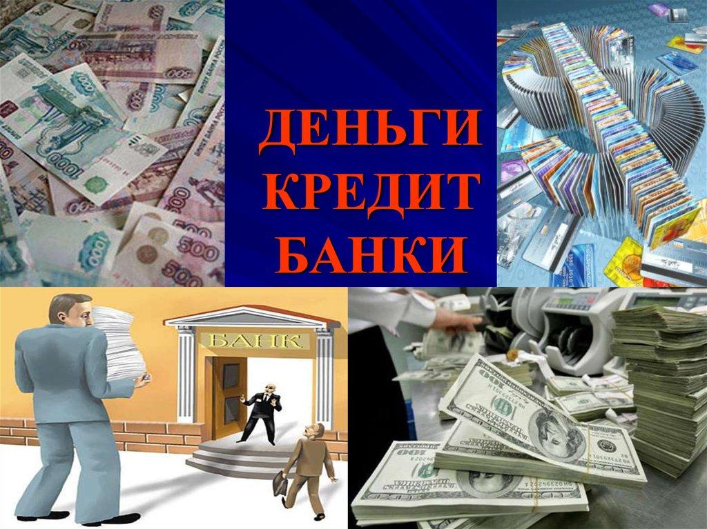 Типовой договор кредита