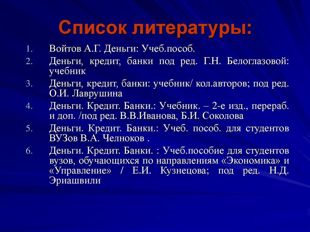 Список литературы деньги кредит банк онлайн заявка кредит тюмень