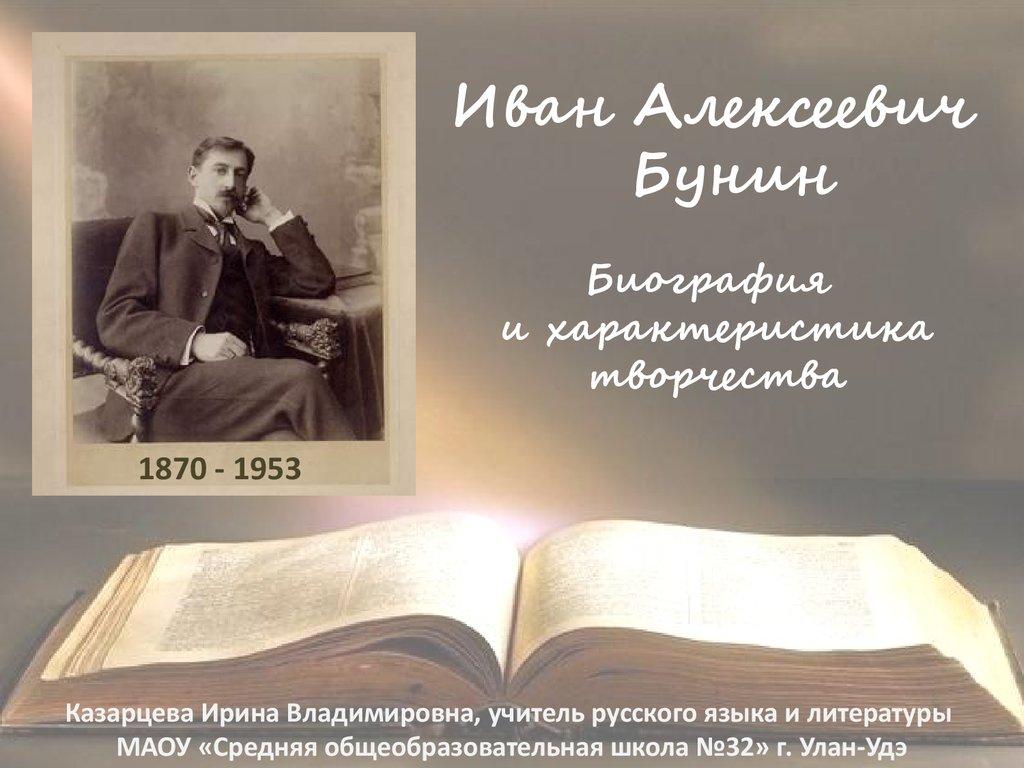 The story of Ivan Alekseevich Bunin Antonovsky apples: analysis 45