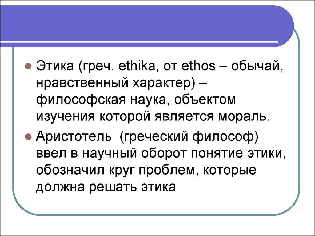Этические правила поведения юриста