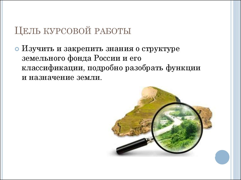 Курсовая работа по дисциплине Основы землеустройства на тему   Цель курсовой работы