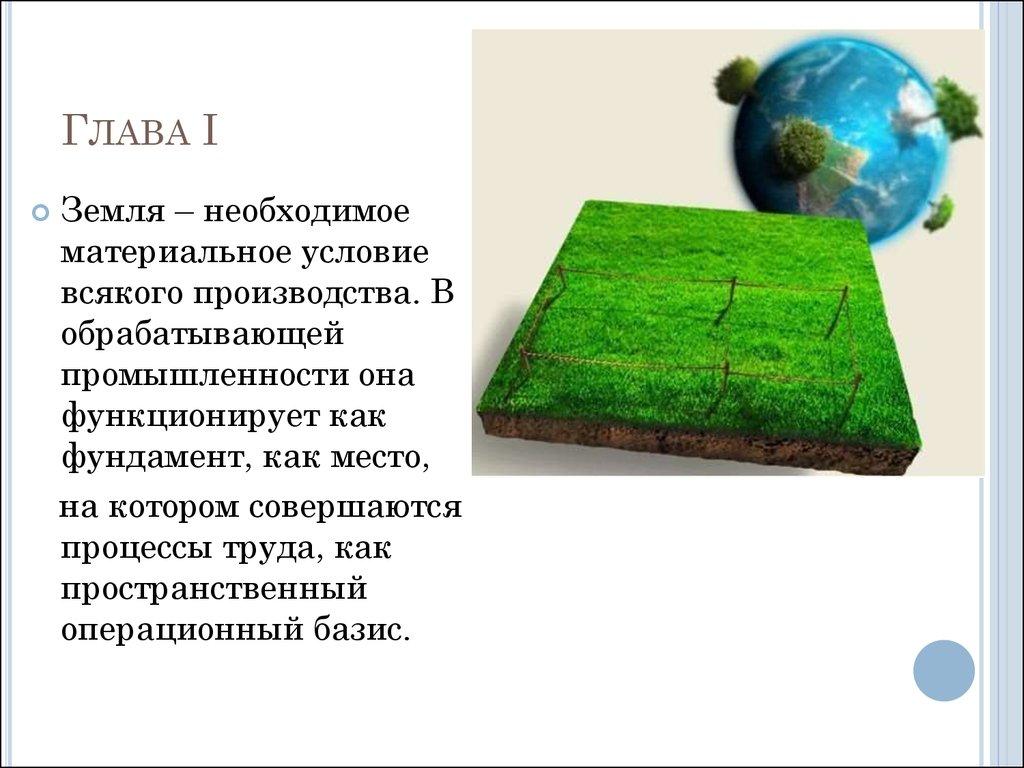 Курсовая работа по дисциплине Основы землеустройства на тему   курсовой работы Глава i