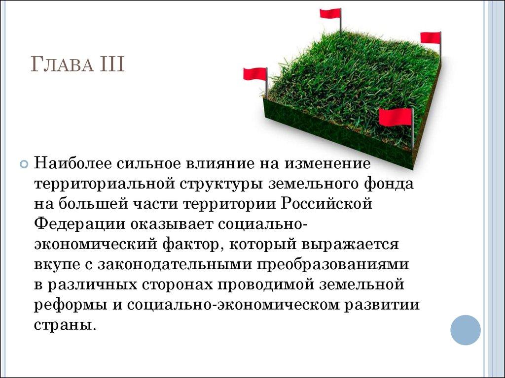 Курсовая работа по дисциплине Основы землеустройства на тему   Глава iii Заключение