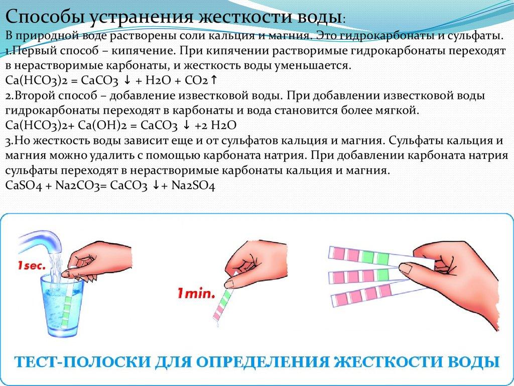 Жесткость воды и способы ее устранения химия доклад 198