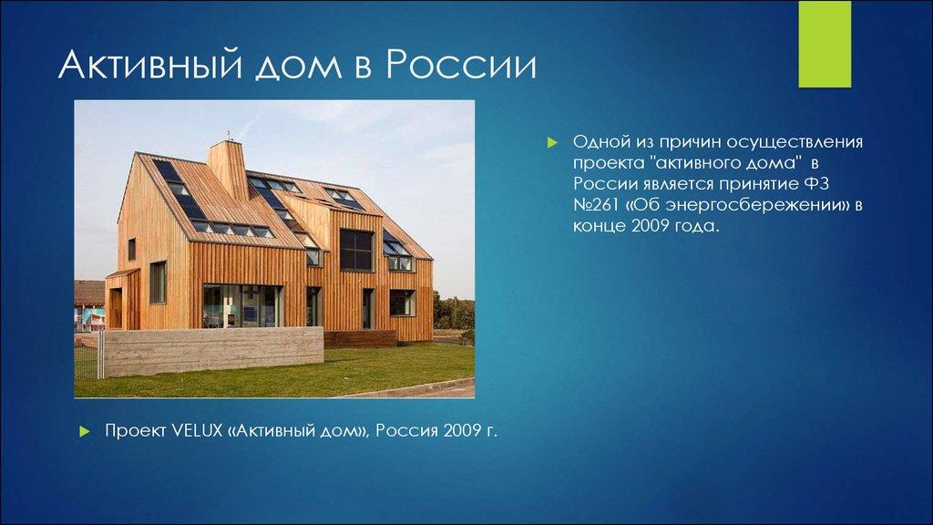 Активный дом и инженерные системы в нем вид на жительство в черногории для россиян