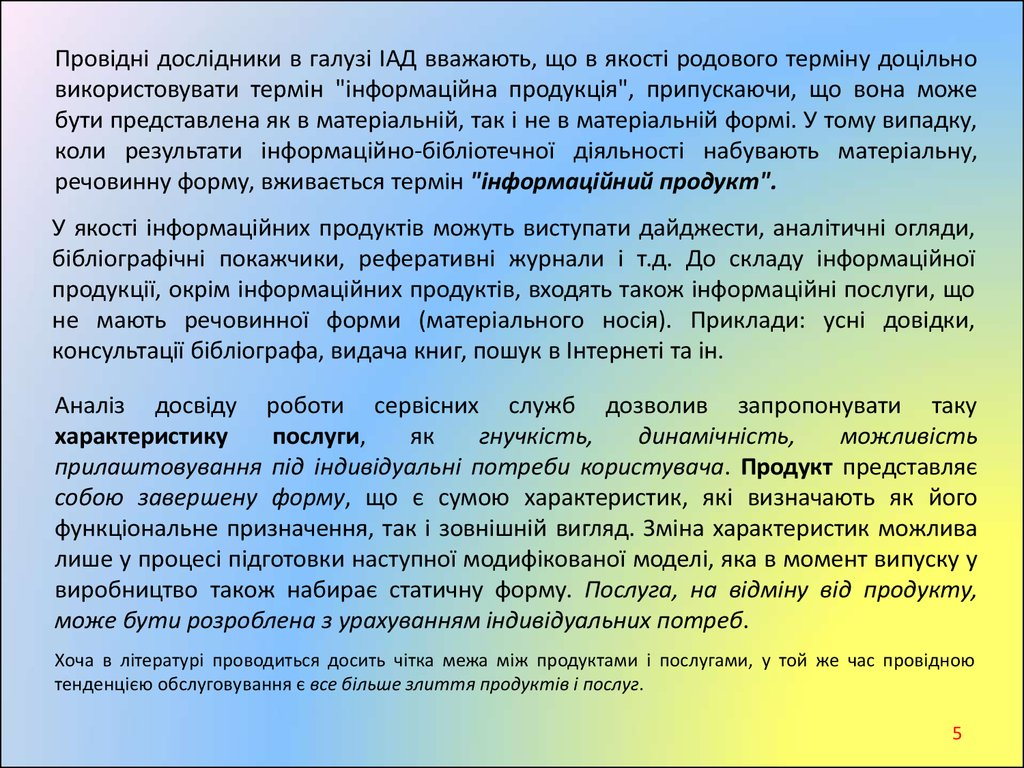 Рівні і форми інформаційно аналітичної діяльності курсова