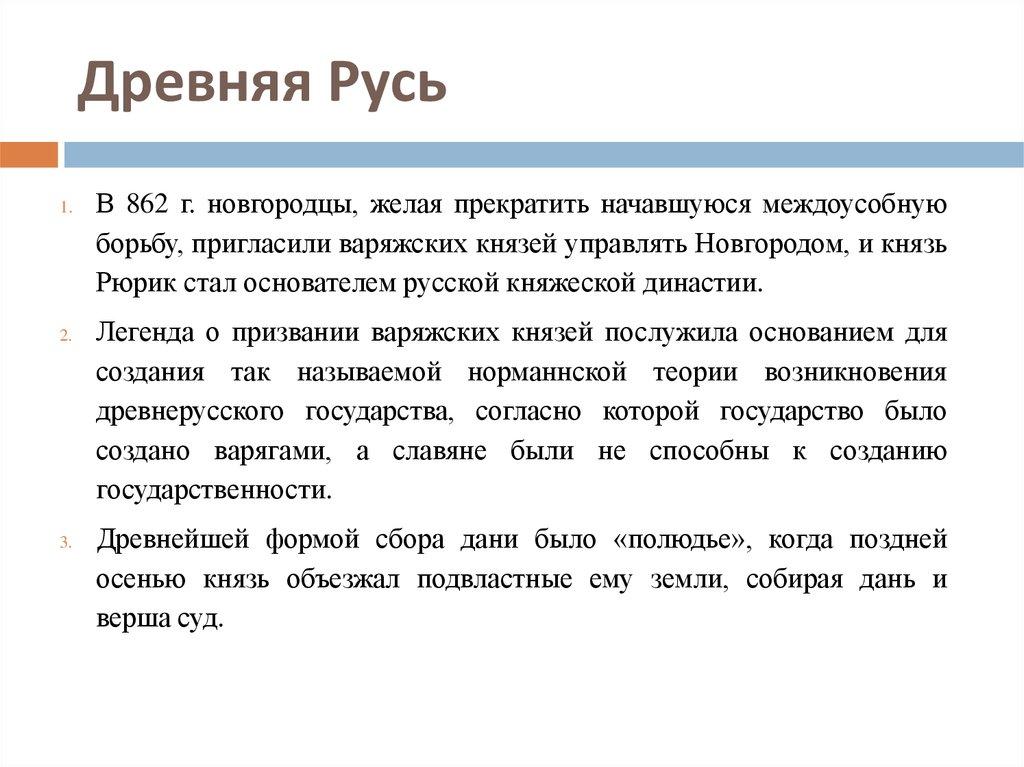Контрольная работа по истории презентация онлайн  Восточные славяне Древняя Русь