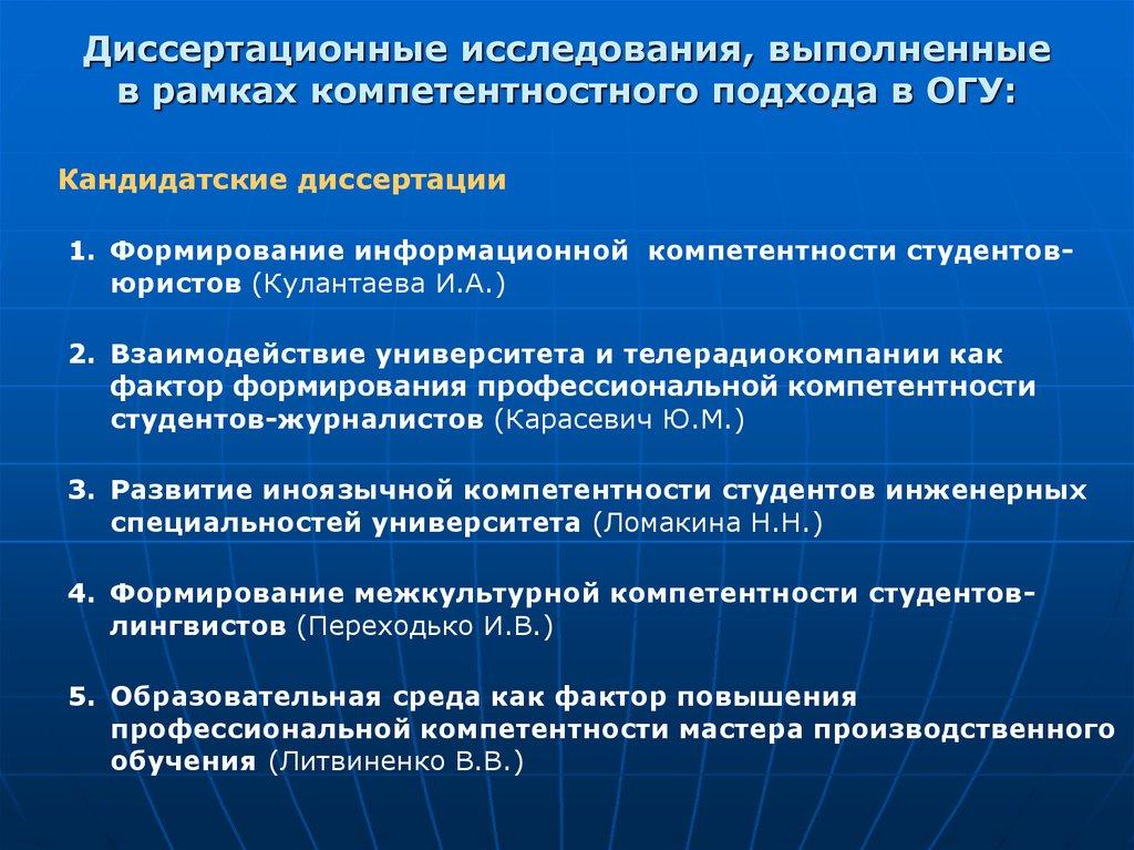 Компетентностный подход к университетскому образованию  в рамках компетентностного подхода в ОГУ Кандидатские диссертации 1 Формирование информационной компетентности студентовюристов Кулантаева И А