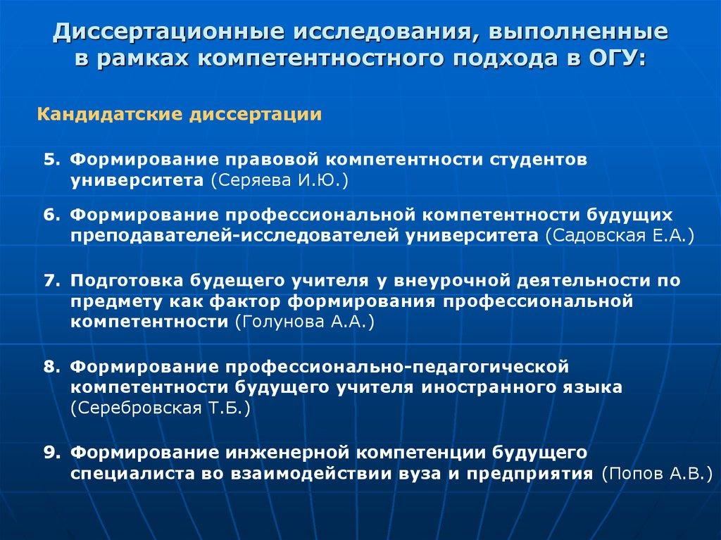 Компетентностный подход к университетскому образованию  в рамках компетентностного подхода в ОГУ Кандидатские диссертации 5 Формирование правовой компетентности студентов университета Серяева И Ю