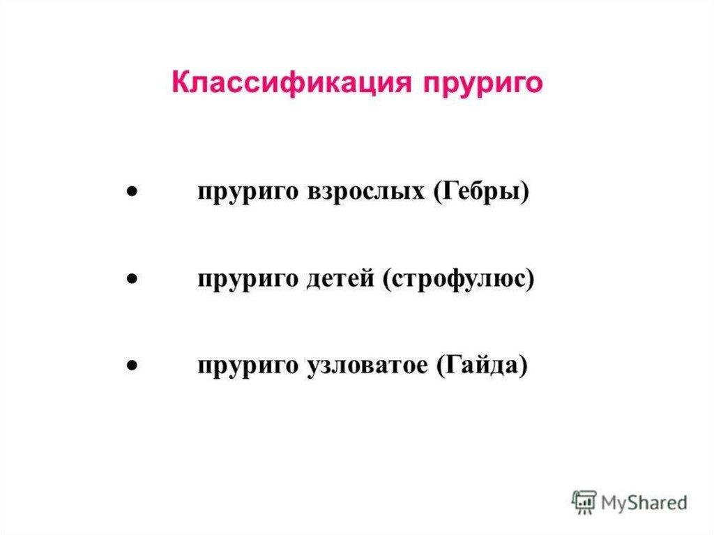 Пузырные дерматозы презентация