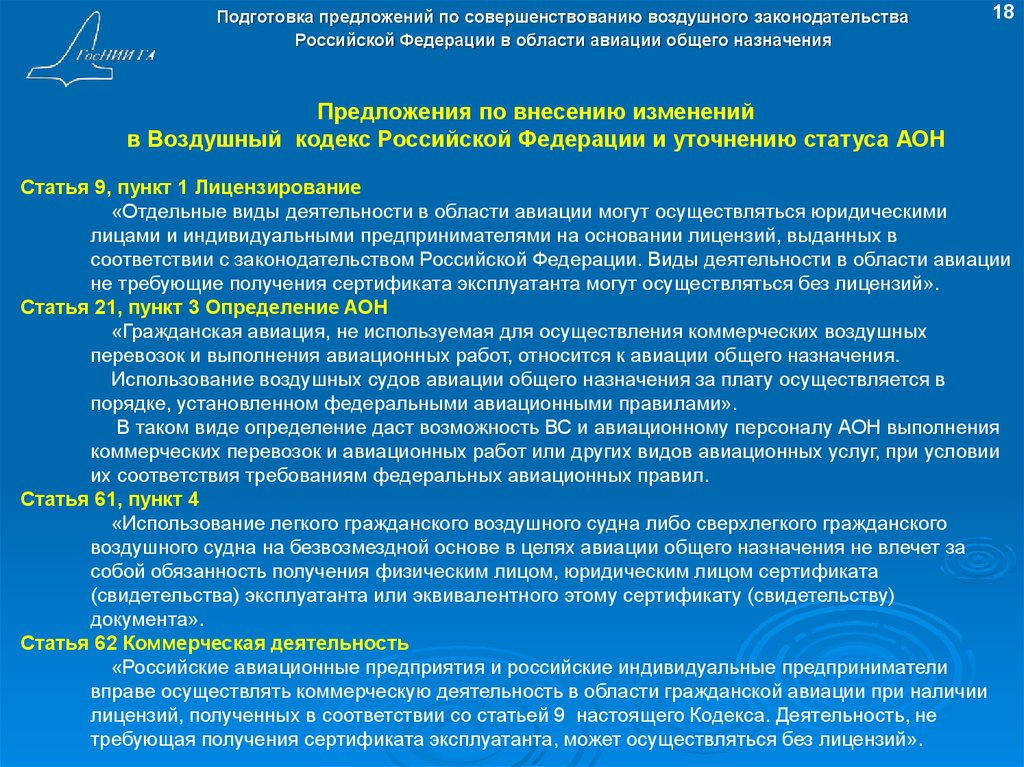 Воздушный кодекс сертификация и лицензирование технический регламент сертификация казахстан