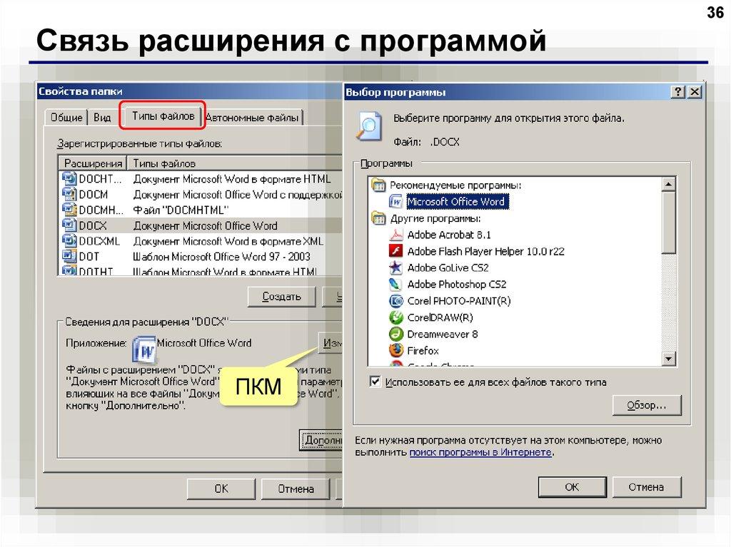программа для открытия файла типа файл