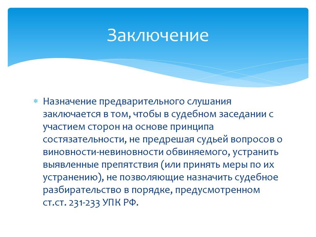 Упк рф статья 231