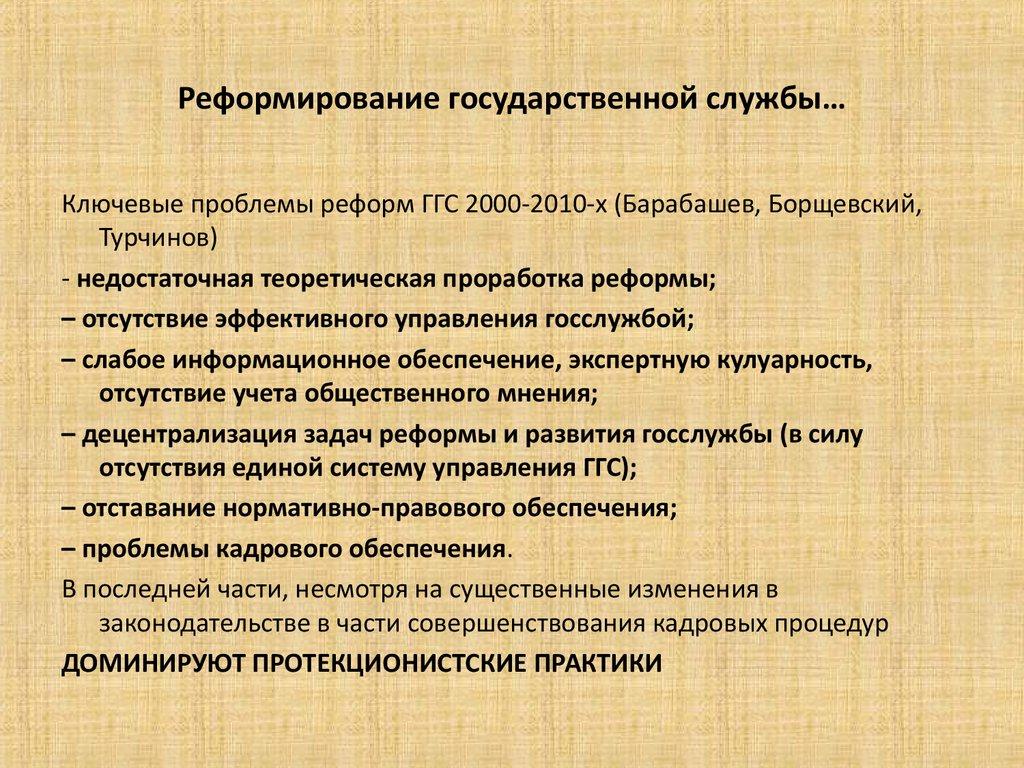 ключевые проблемы реформирования государственной службы в россии курсовая ожог: