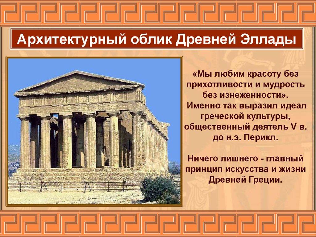 Древнегреческая культура сжато