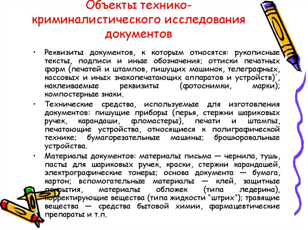 Приказ Генеральной прокуратуры РФ от г. 70 О
