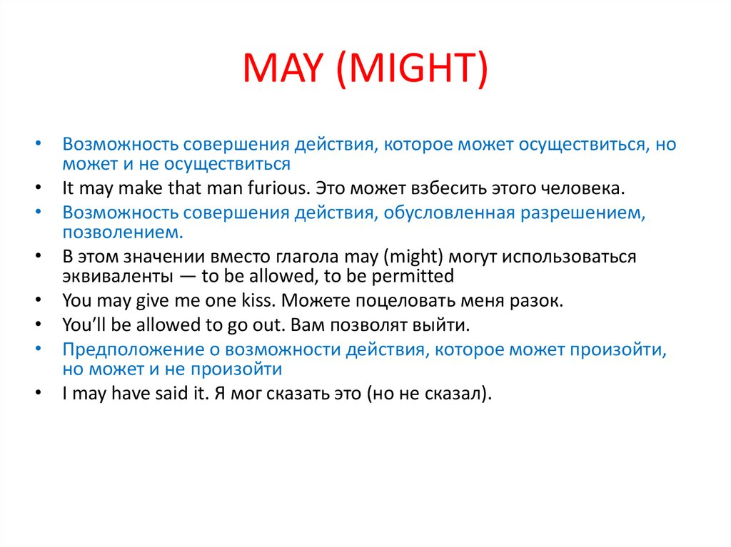 MAY (MIGHT)