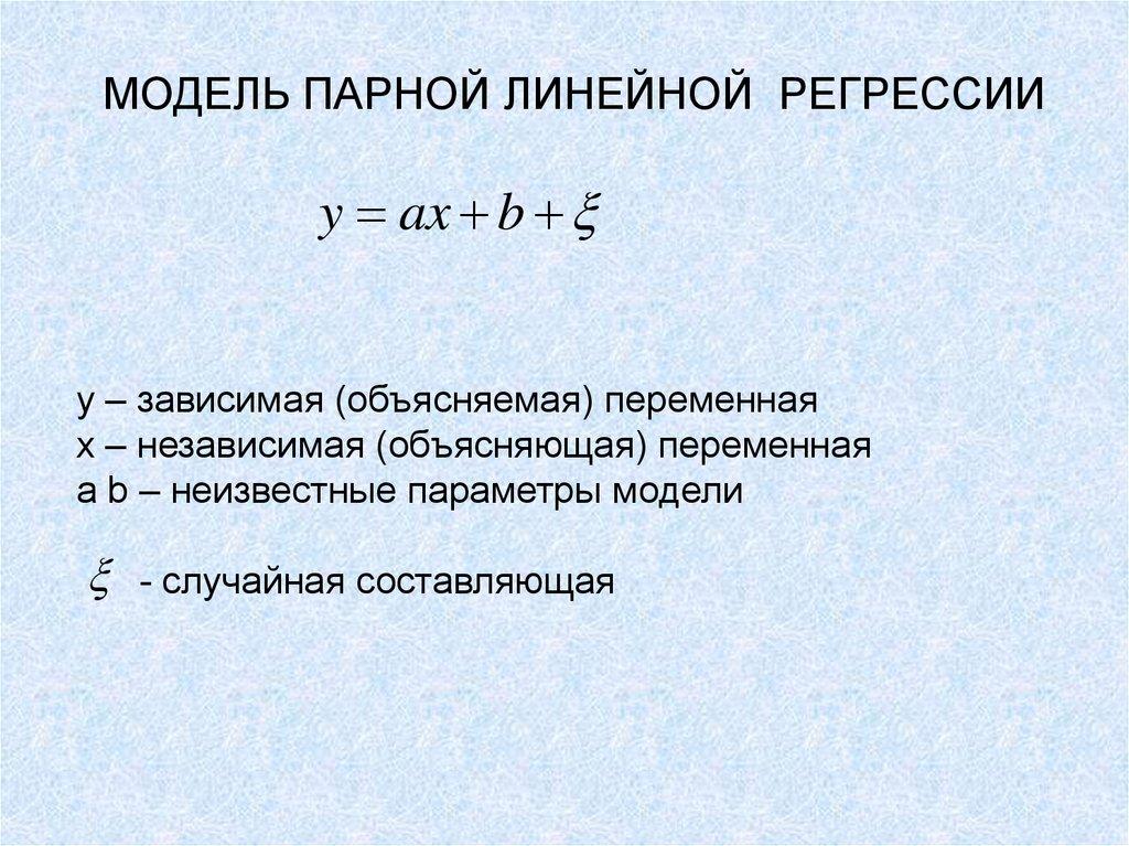 Работа по эконометрике линейная девушка модель регрессии работа онлайн южно сахалинск
