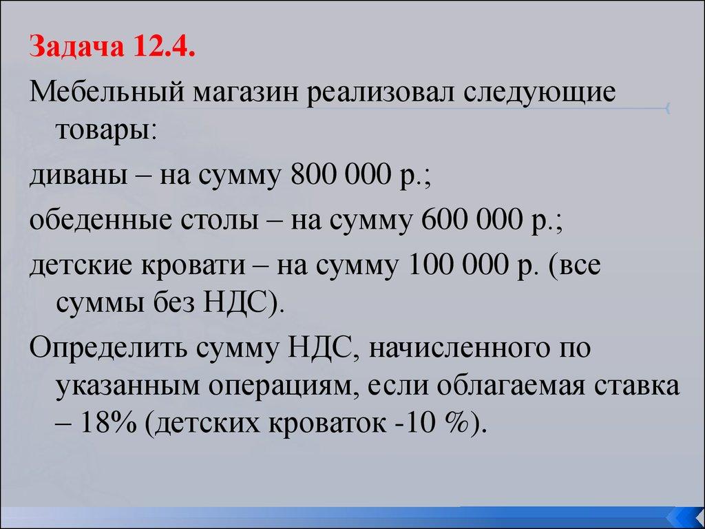Задачи с решением налог на прибыль предприятий помощь в сдаче экзамена на гражданство