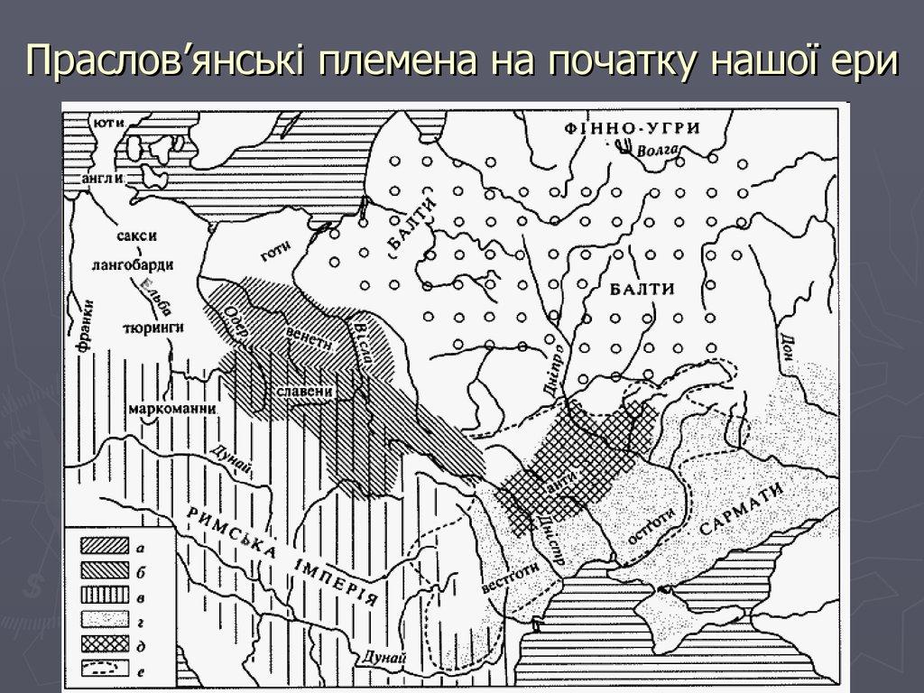 Рис. 27. западные славяне в vi—ix вв. - князь рюрик и его вр.