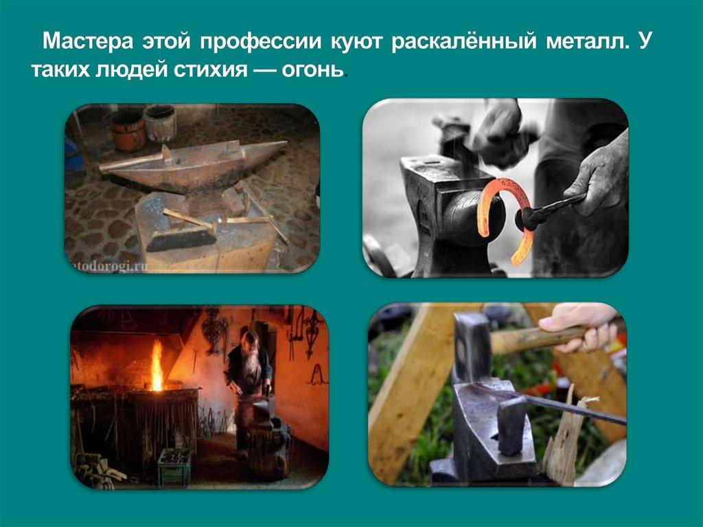 русского профессии для огненных стихий поехать