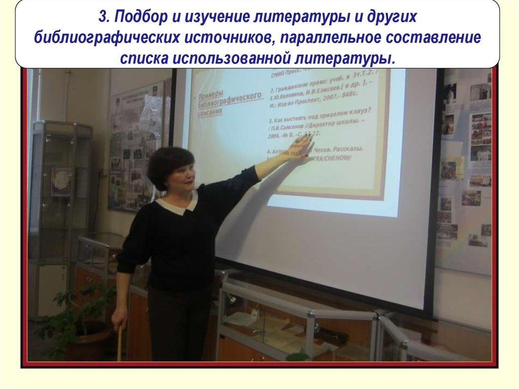 Учимся писать реферат online presentation 6