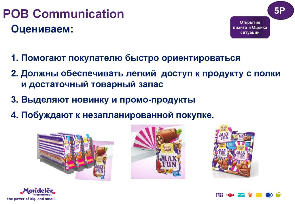 POB Communication