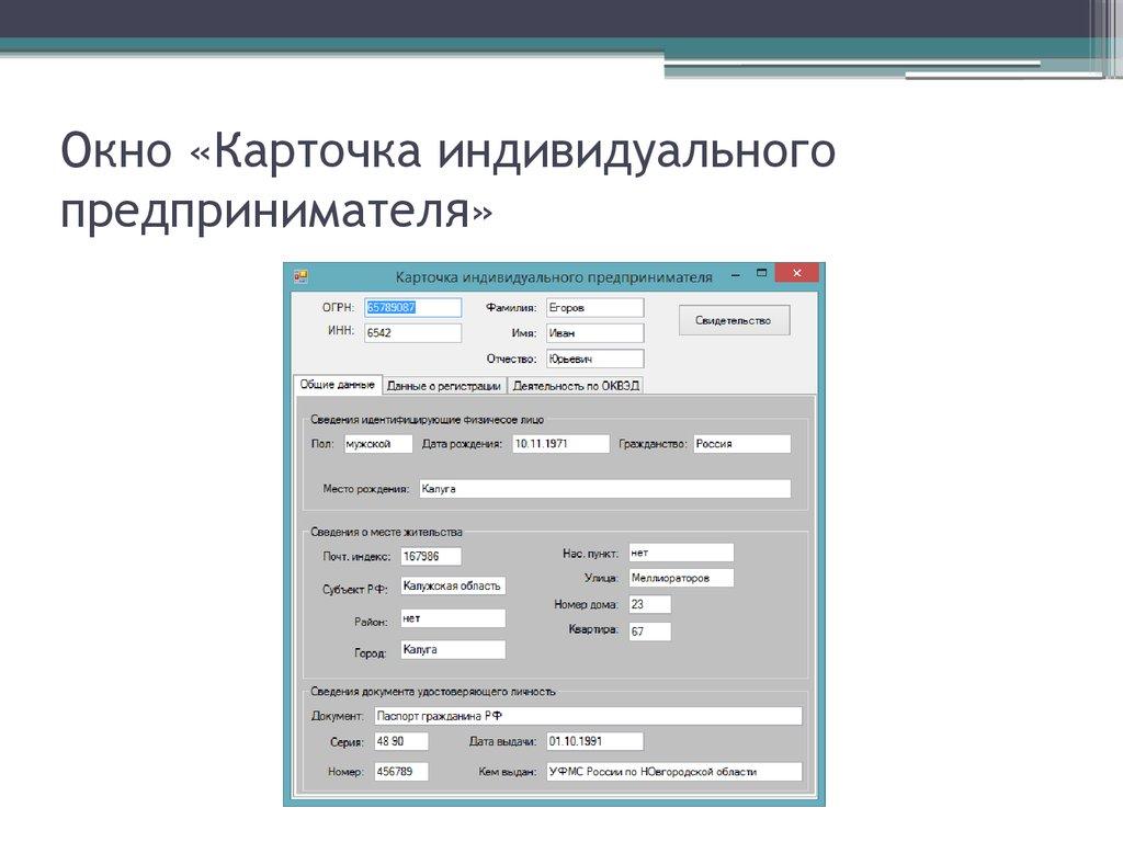 регистрация ип программа