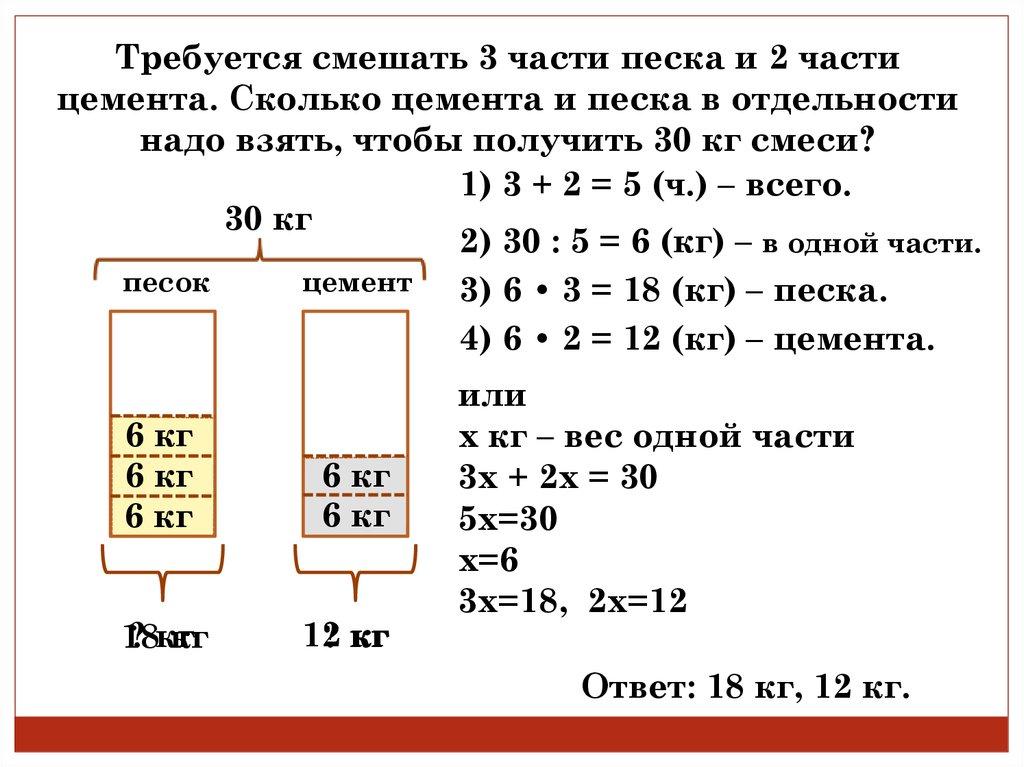 Решение задач на уравнивание 5 класс презентация решение задачи по акустике