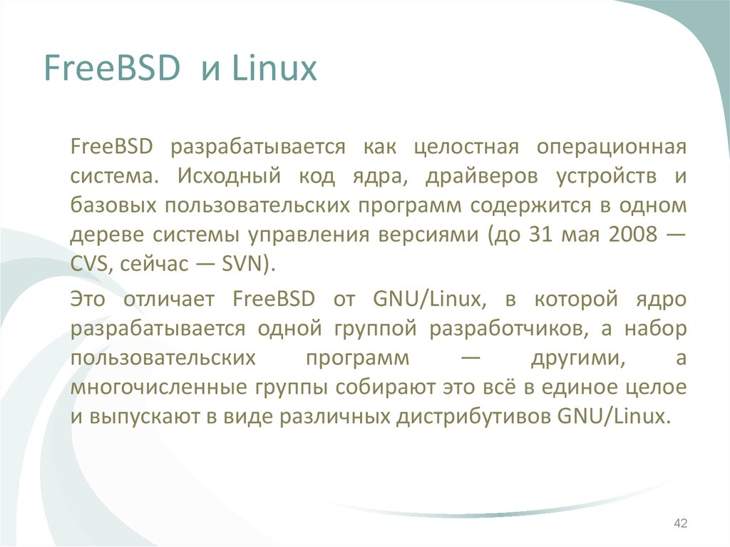 FreeBSD и Linux