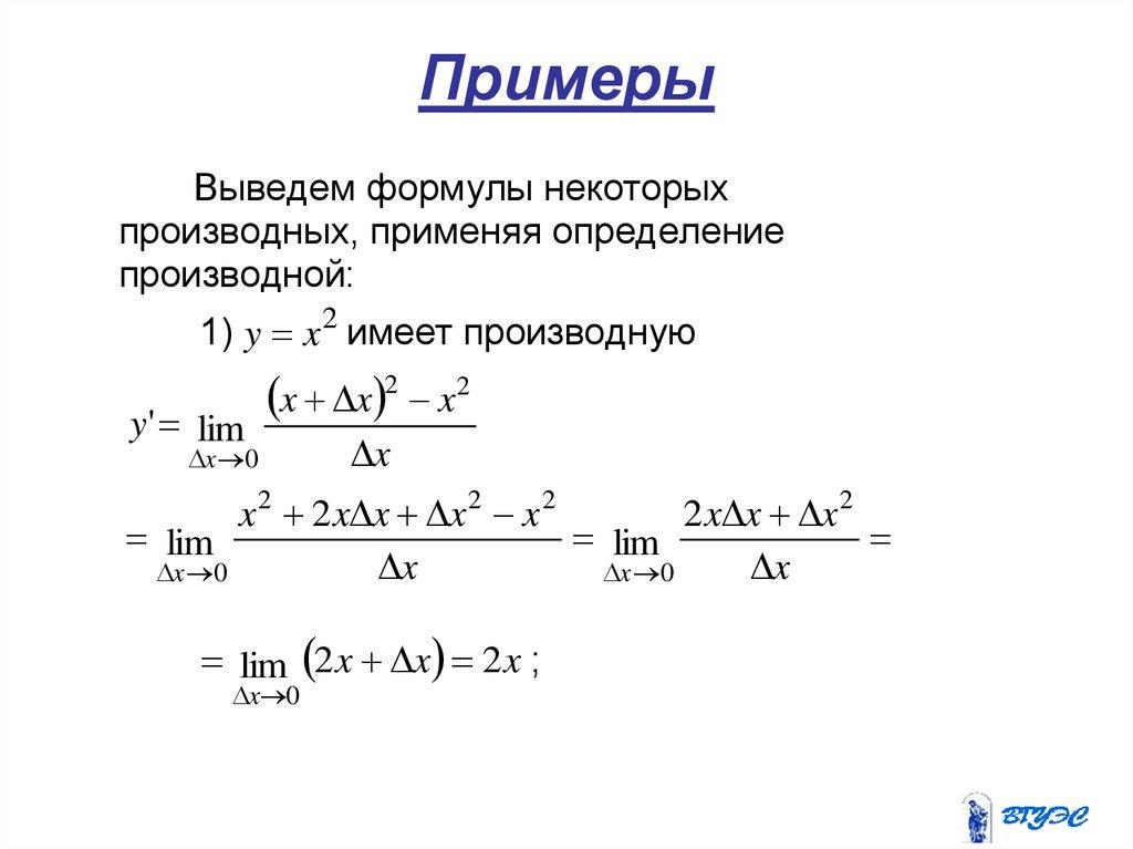 Общая схема исследования графика функции фото 101
