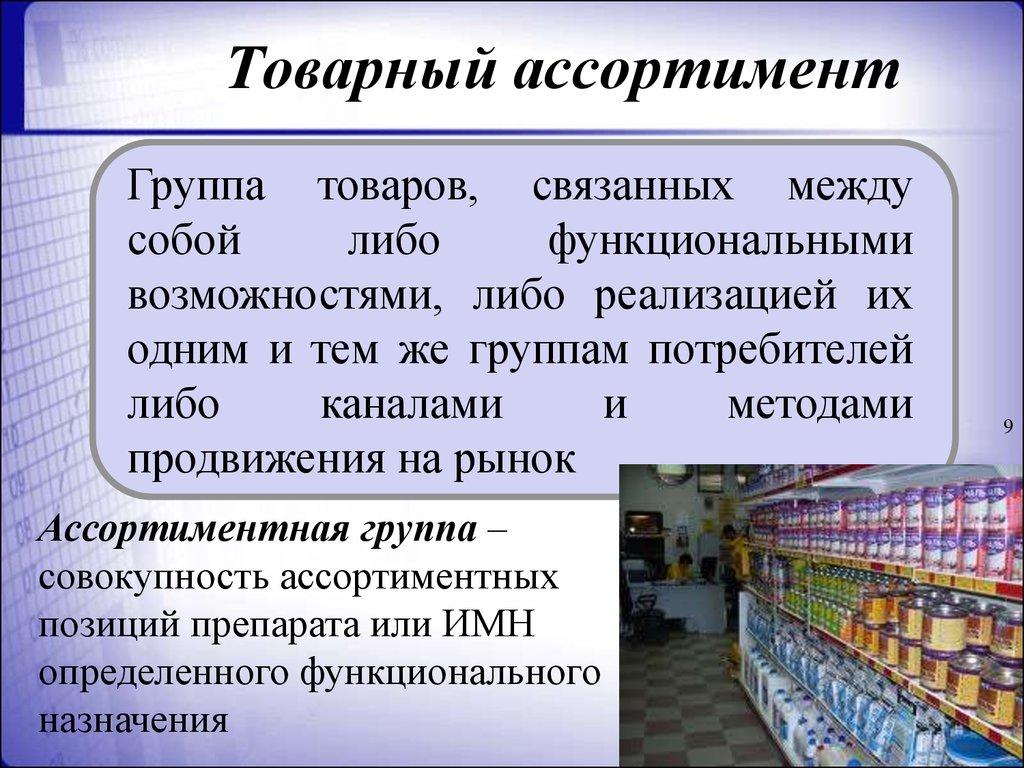 предприятие производитель реализует потребителям свою продукцию по