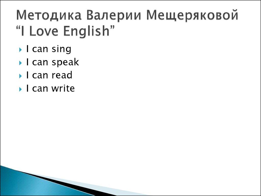 МЕТОДИКА МЕЩЕРЯКОВОЙ I LOVE ENGLISH СКАЧАТЬ БЕСПЛАТНО