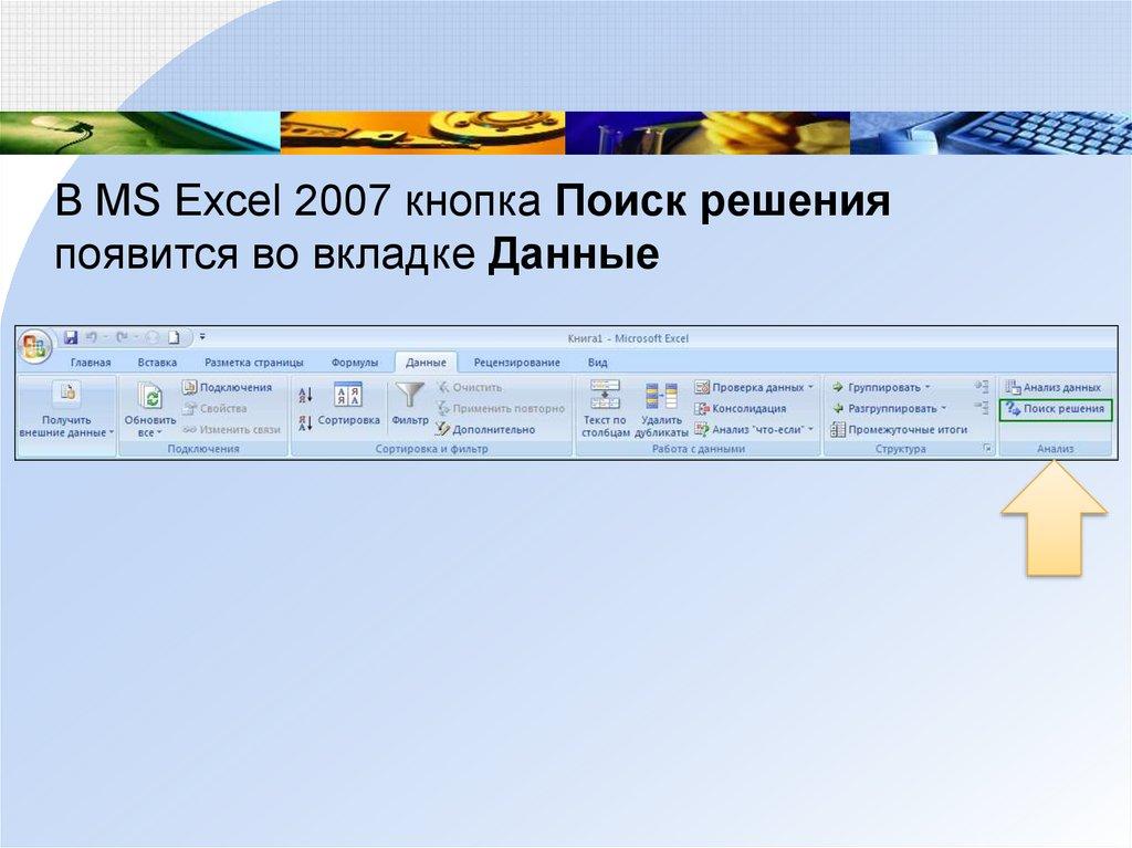 Решение задач линейного программирования excel 2007 решение задач математика 3 класс планета знаний