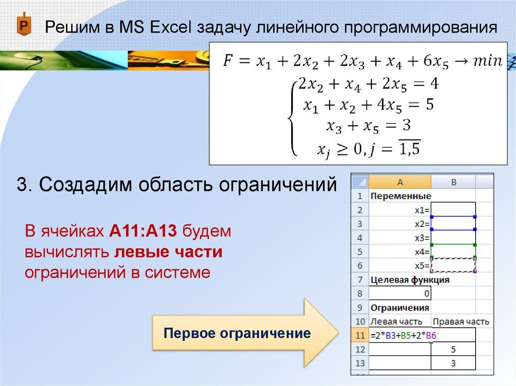 Решение задач линейного программирования excel 2007 как решить задачу за 5 класс номер 367