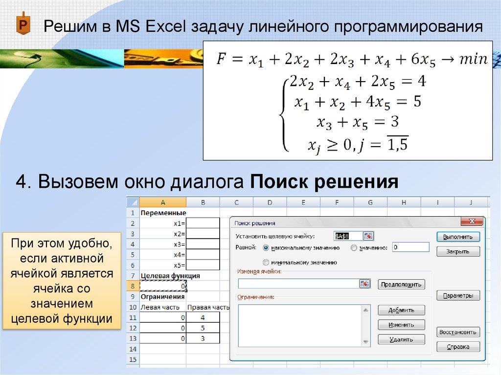 Excel поиск решения решение задачи линейного программирования решите задачу найдите площадь закрашенной части прямоугольника