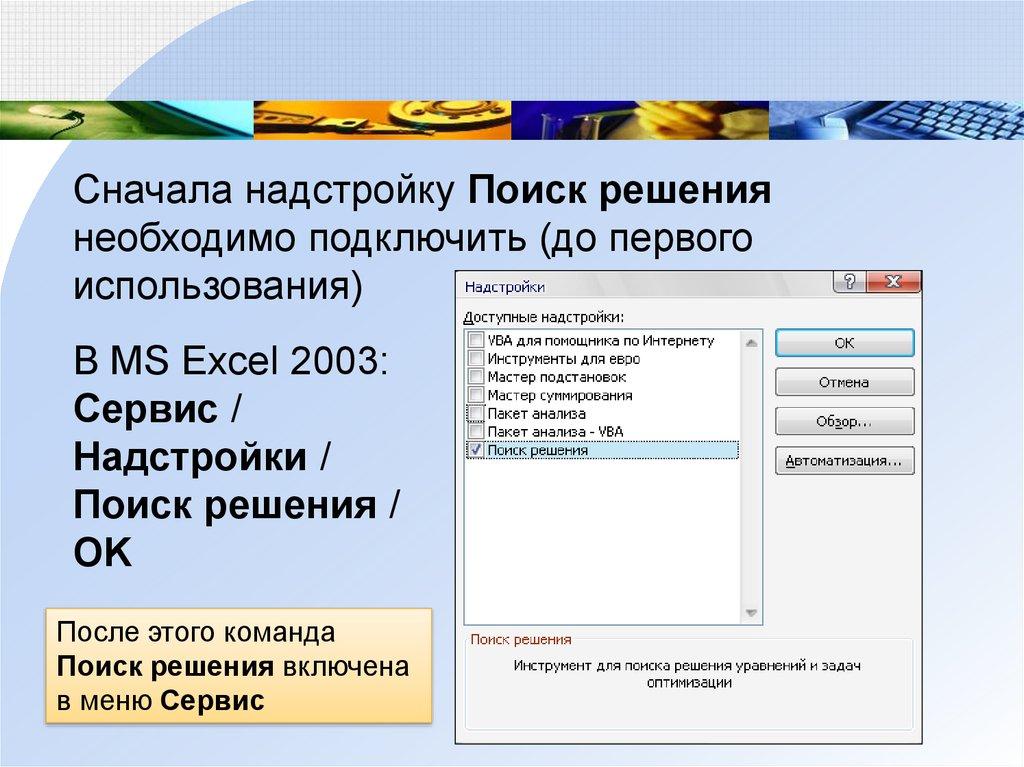 Excel 2003 решение задач решение задач на олимпиаде по физике