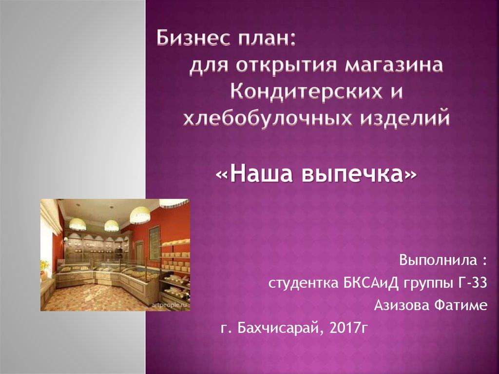 Бизнес план хлебобулочной бизнес план по выставкам