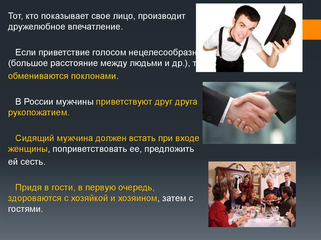 деловой этикет приветствия знакомства и представления