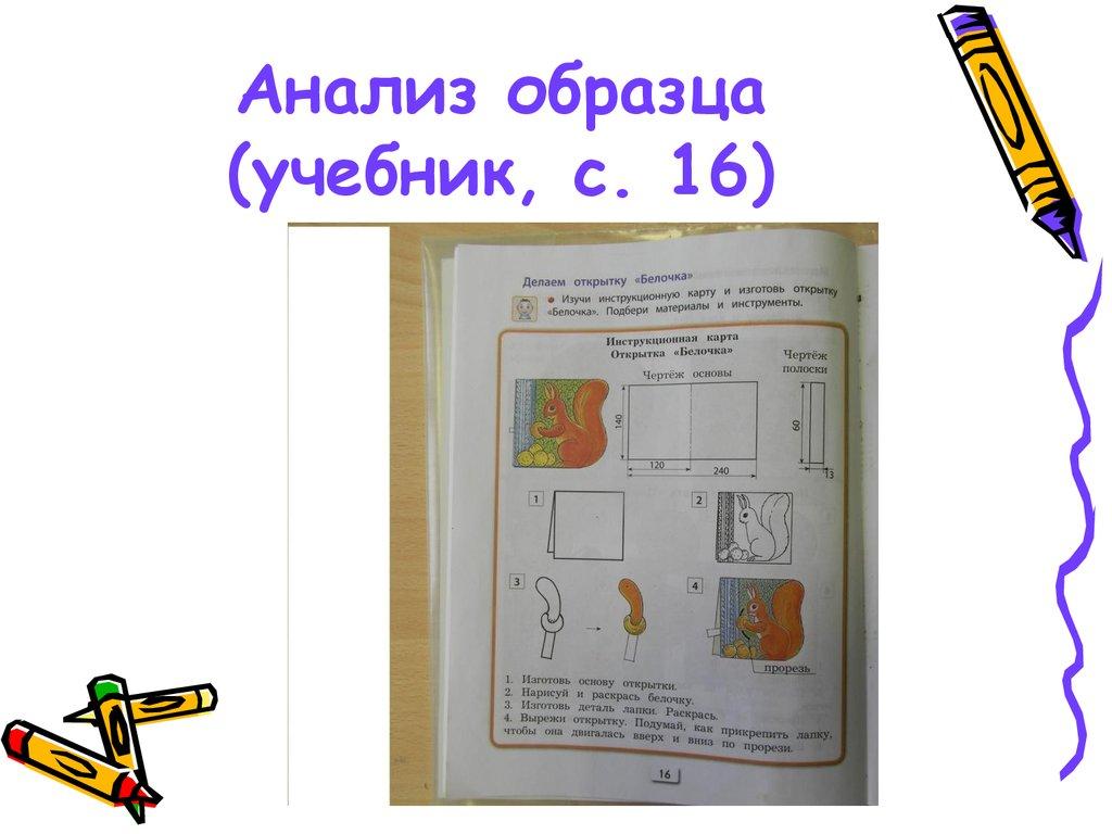 Технология 3 класс открытка с белочкой, открыток своими руками