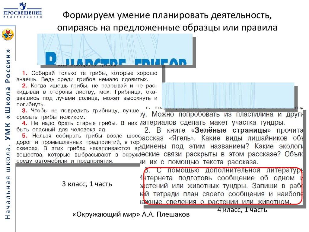 Тематическое планирование по 2 классу с ууд школа россии