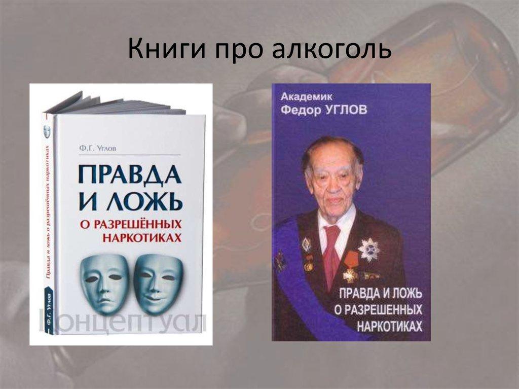 Книги про алкоголизм
