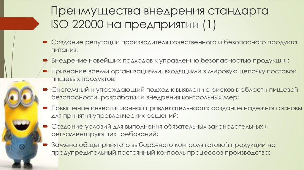 Преимущества от внедрения стандарта исо 22000 сертификат соответствия гост iso 9001-2011 сколько стоит