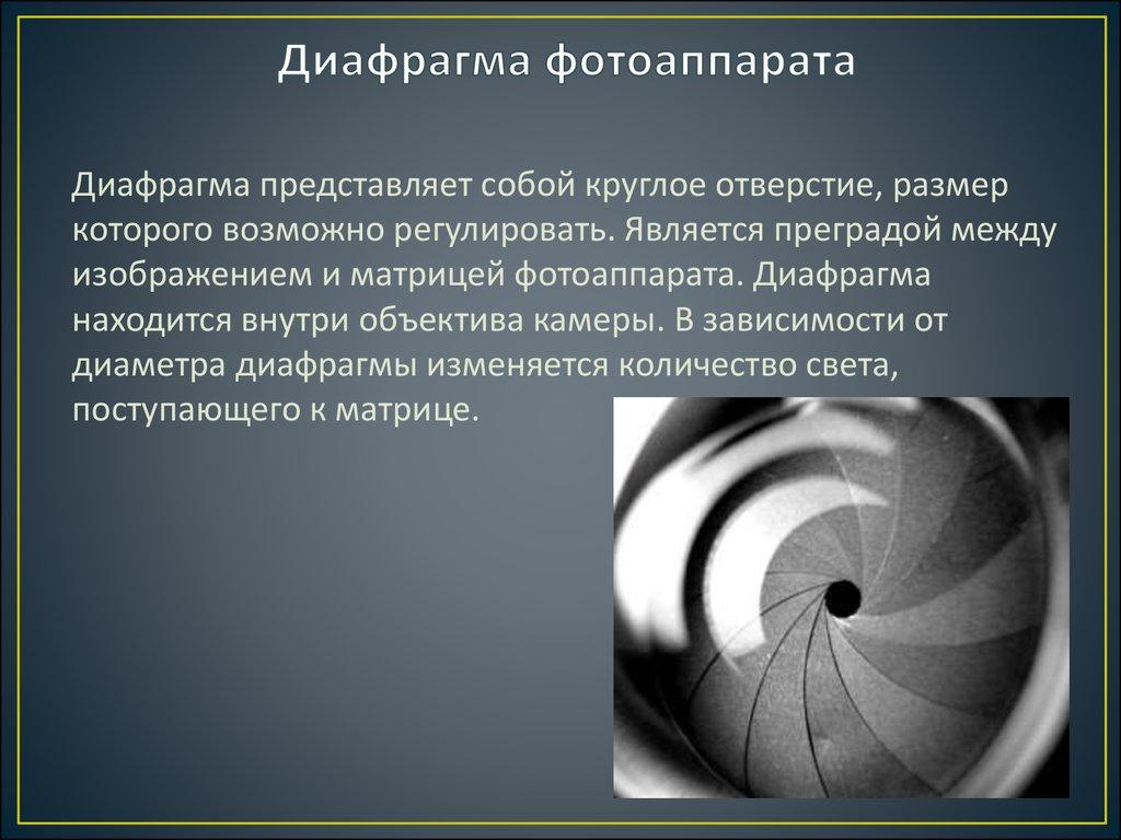 что такое диафрагмальная в фотоаппарате использовали качестве