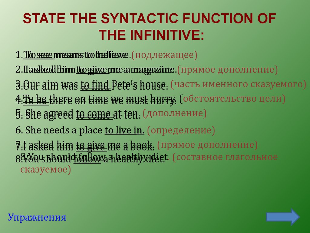 STATE THE SYNTACTIC FUNCTION OF THE INFINITIVE: