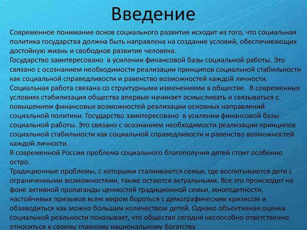 Организация социальной работы в РФ презентация онлайн Современное понимание основ социального развития исходит из того что социальная политика государства должна быть направлена на создание условий