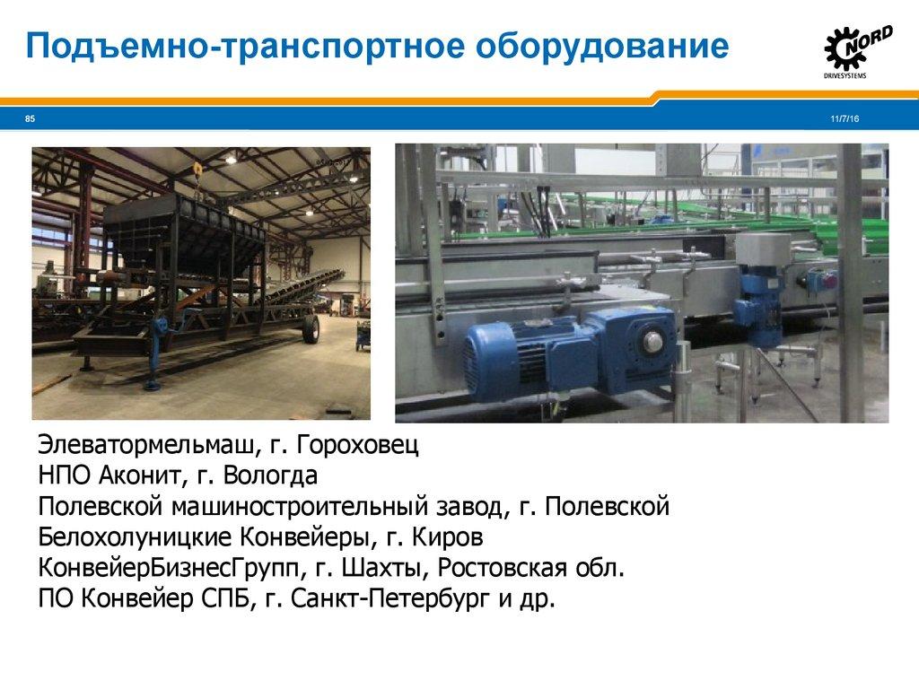 завод подъемно-транспортного оборудования в соответствии с заключенным футболиста