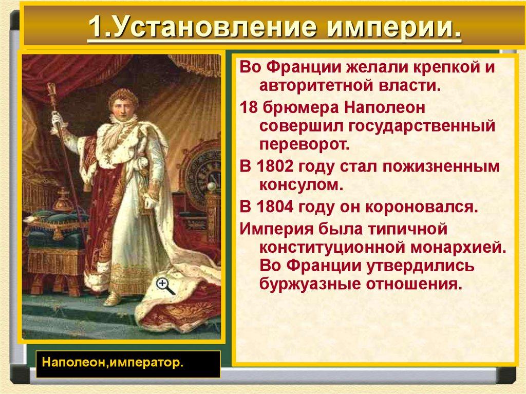 картинки по теме установление империи в риме заговоры, которые