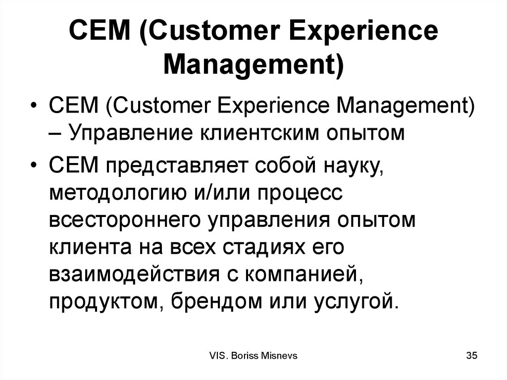 CEM (Customer Experience Management)