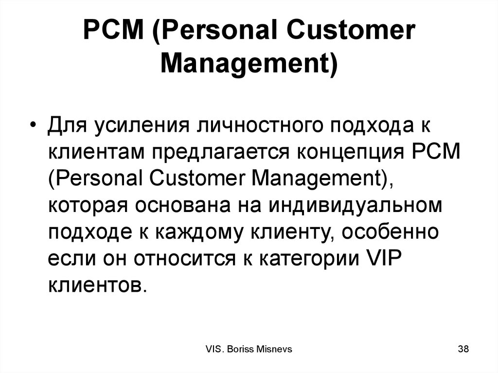 PCM (Personal Customer Management)